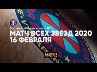 Промо-Ролик Матча Всех Звезд 2020 Единой Лиги ВТБ   Матч ТВ
