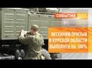 Весенний призыв в Курской области выполнен на 100