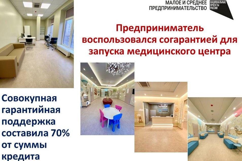Таганрогский предприниматель воспользовался согарантией для запуска медицинского центра