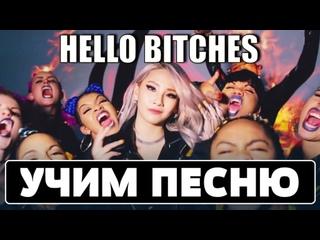 Учим песню CL - 'HELLO B*TCHES'   Кириллизация