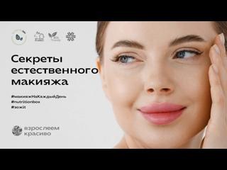 секреты естественного макияжа на каждый день от бьюти-эксперта