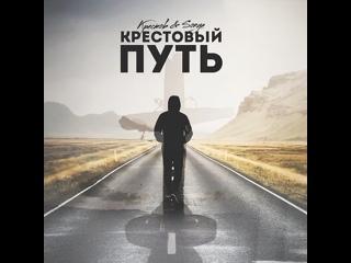 Крестовый путь