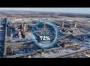 Общий прогресс по проекту строительства Амурского ГПЗ в январе 2021 года составил 72
