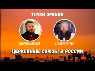 Точки зрения Церковные союзы в России // Андрей Матюжов и Альберт Раткин