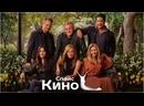 Друзья Воссоединение 2021, США комедия mvo, sub смотреть фильм/кино/трейлер онлайн КиноСпайс HD