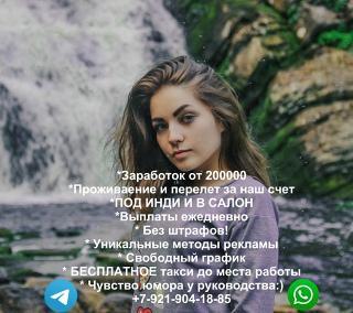 Работа в чебоксарах для девушки анна соколовская