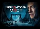 Шпионский мост - Русский Трейлер 2015