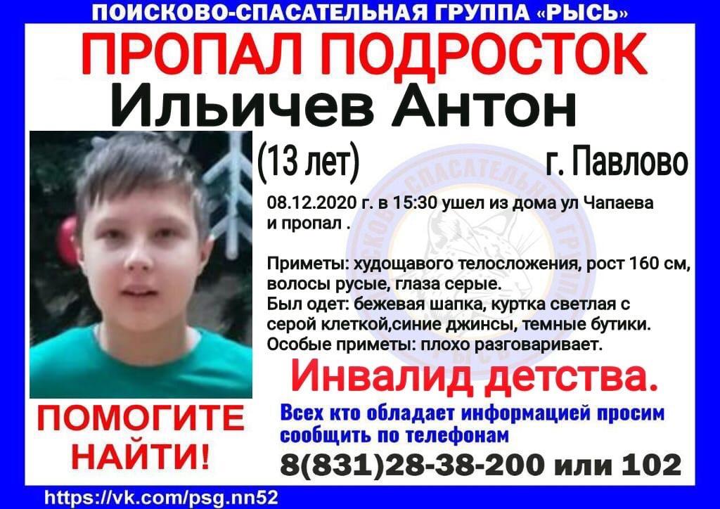 Ильичев Антон, 13 лет, г. Павлово