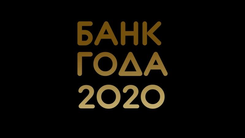 АЛЬФА-БАНК — БАНК ГОДА 2020