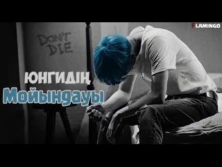 Yoongi's Confession []