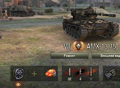 Оборудование АМХ-13-75
