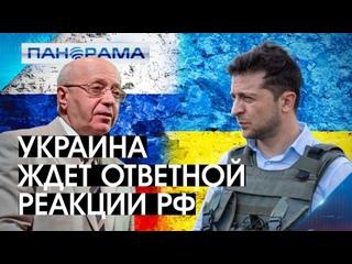 «Киев хочет ответной реакции от России. Боится...но хочет!», - Кургинян