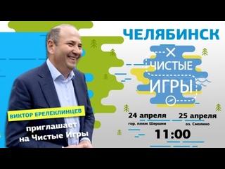 Приглашение на Чистые Игры от Виктора Ереклинцева