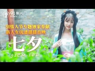 หนังจีน นางเอกโครตเด็ดตัวเล็กน่ารัก