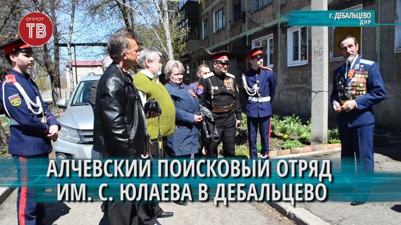 Делегация из ЛНР в Дебальцево