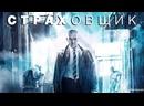 Страховщик (Фильм, 2014, Канада, США, Испания, Болгария, Automata) про роботов; смотреть фильм/кино/трейлер онлайн Киносеа