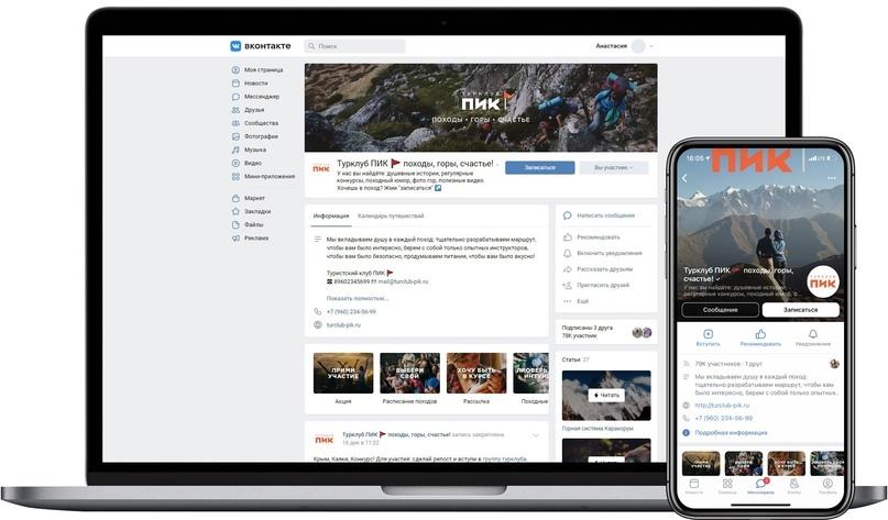 Страница бизнеса турклуба «ПИК»