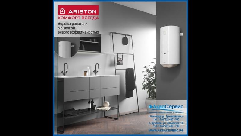 Водонагреватели с высокой энергоэффективностью «Ariston»!