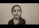 """Ванюкова Ксения 7 лет. Стихотворение """"Жди меня, автор Константин Симонов"""