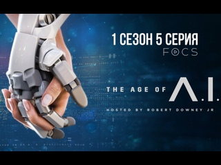 The Age of A.I. (S01E5) FOCS RUS SUB