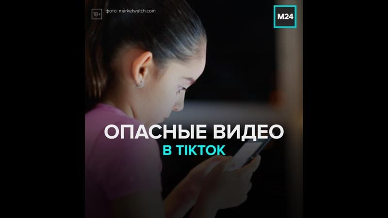 Москва предупреждает родителей школьников об опасном челлендже в TikTok — Москва 24