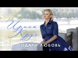 Премьера клипа! Ирина Круг - Подари любовь ()