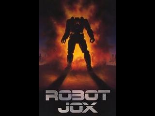 Робот Джокс / Роботы бойцы / Robot Jox (1989)  НТВ