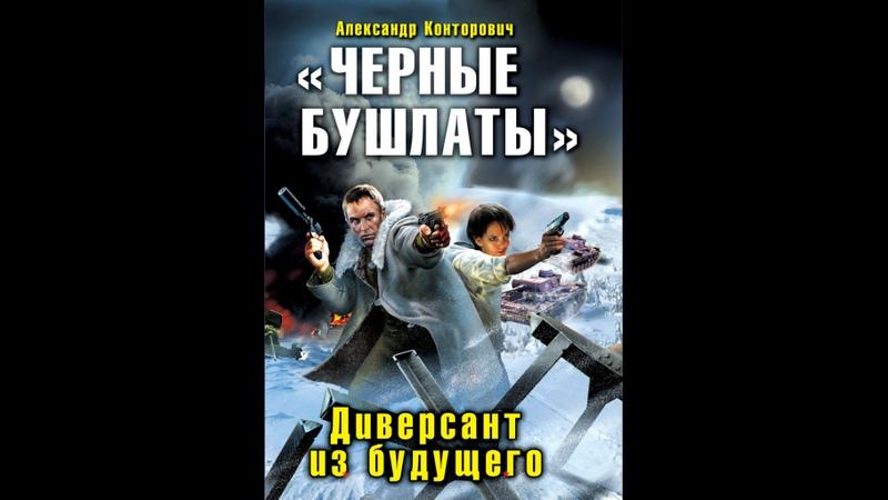 Александр Конторович Черные бушлаты Диверсант из будущего 1
