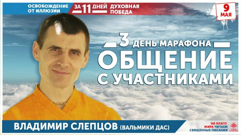 Интерактивное общение с Владимиром Слепцовым. Встреча № 3. 09.05.2020