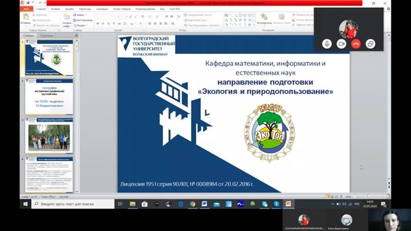 Онлайн День открытых дверей направления подготовки ЭиП, 22.05.20