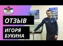 Академия I Отзыв Игоря Букина из Добрянки