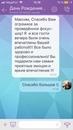 Виноградов Максим   Иваново   7