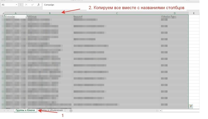Перенос Кампаний Из Яндекс.Директа В Google Ads. Часть 2, изображение №6
