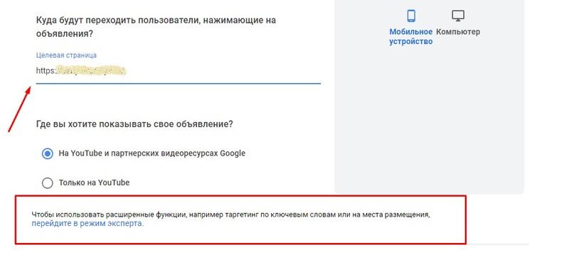 Google запустил упрощенную настройку видеокампаний на YouTube, изображение №4