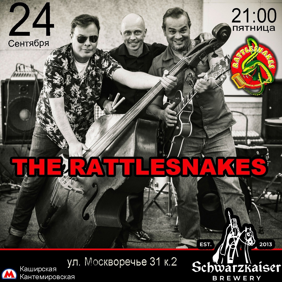 24.09 Rattlesnakes в баре Schwarz Kaiser!