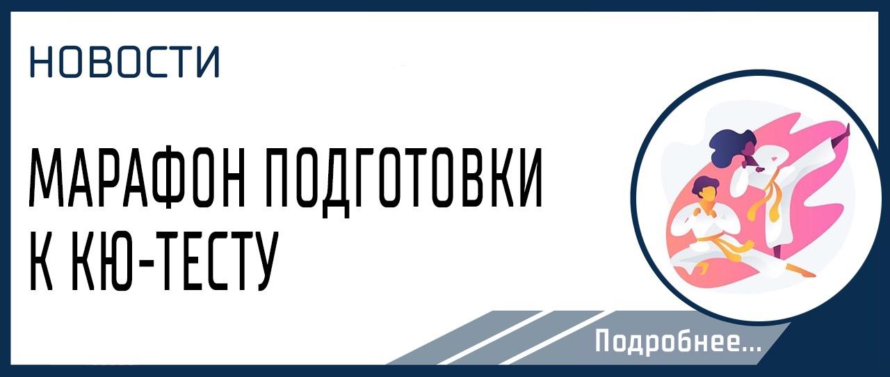 МАРАФОН ПОДГОТОВКИ К КЮ-ТЕСТУ