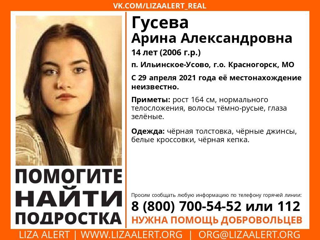 Внимание! Помогите найти человека! Пропала #Гусева Арина Александровна,14 лет, п