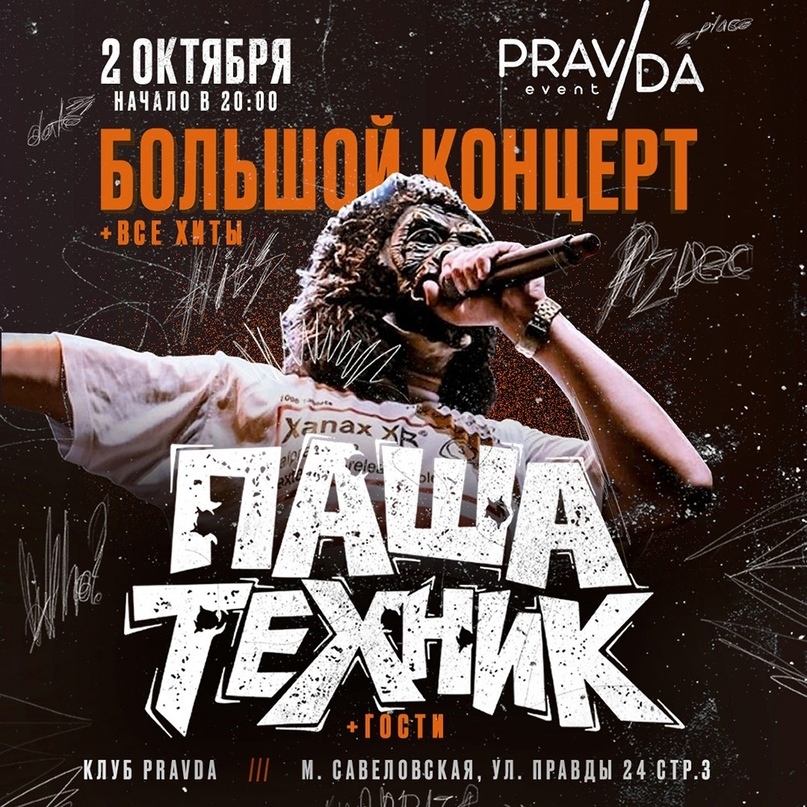 Паша Техник