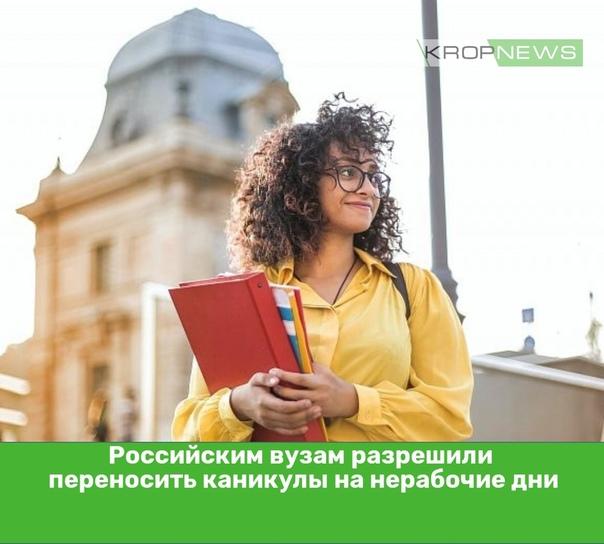 Российским вузам разрешили переносить каникулы на ...