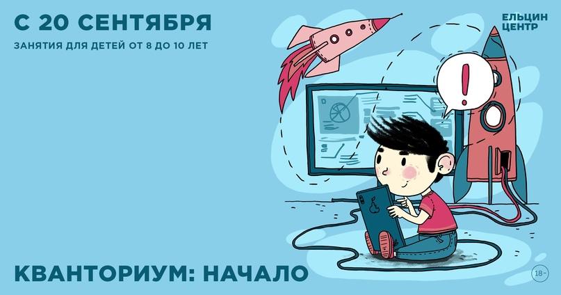 С 20 сентября по 31 октября детский технопарк «Кванториум» и Ельцин Центр предст...