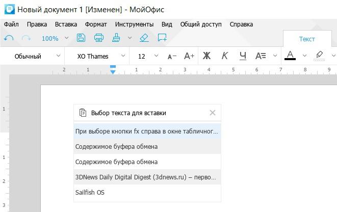 МойОфис позволяет посредством буфера обмена операционной системы пользоваться не одним фрагментом текстовых данных, а сразу несколькими
