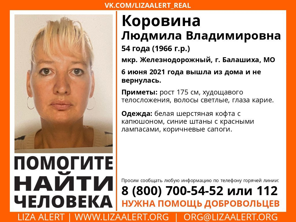 Внимание! Помогите найти человека! Пропала #Коровина (#Павлова) Людмила Владимировна, 54 года мкр