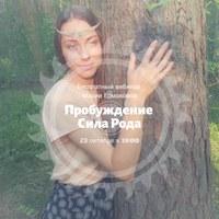 Пробуждение. Сила Рода   Вебинар Марии Ермаковой