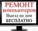 РЕМОНТ КОМПЬЮТЕРОВ, БОЛЕЕ 17 лет ОПЫТА!  | Объявления Орска и Новотроицка №23619