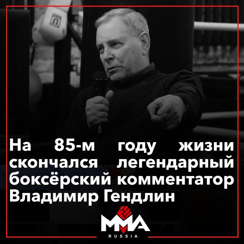 Спортивный комментатор Владимир Гендлин, специализировавшийся на боксе, умер в в...