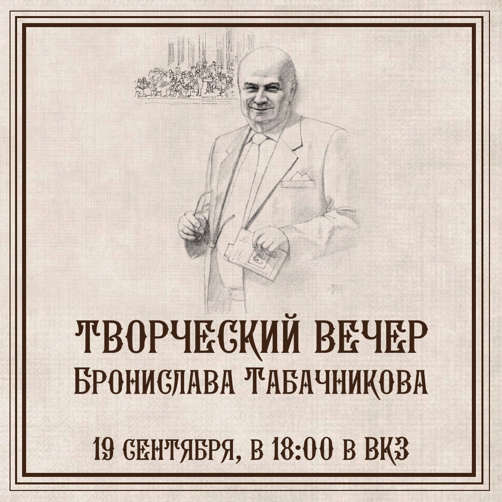 Афиша Воронеж Творческий вечер Бронислава Табачникова