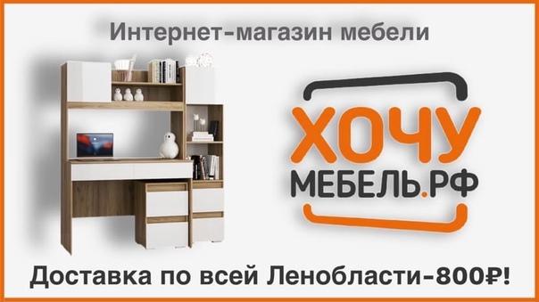 Интернет-магазин мебелиГруппа магазина ХочуМебельР...