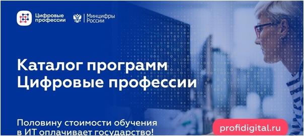 💥Проект «Цифровые профессии»Минцифры России провод...