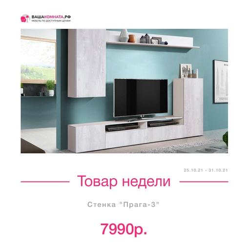 "Стенка ""Прага-3"" - белый / бетон пайн белый"