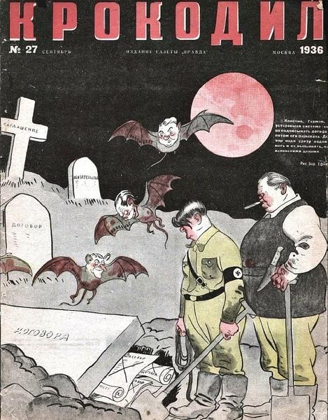 «Советская сатирическая печать». Издание 1963 г., изображение №8
